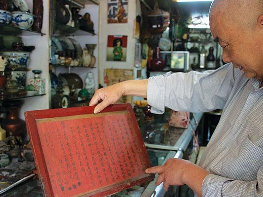 nNanjing vintage curio shop