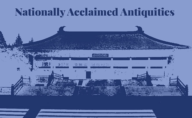 17 Nationally Acclaimed Antiquities