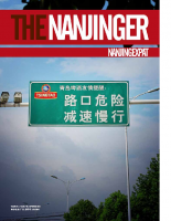 TheNanjinger-Volume2-Issue10-Sep2012