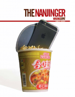TheNanjinger-Volume5-Issue3-Dec2014