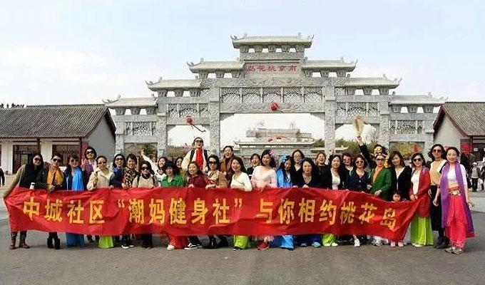Jiangsu Full-time Wives