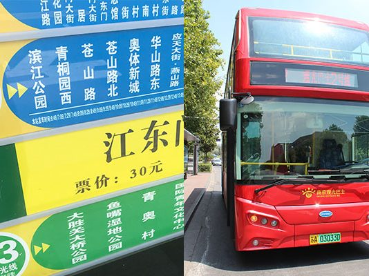 Nanjing sightseeing bus