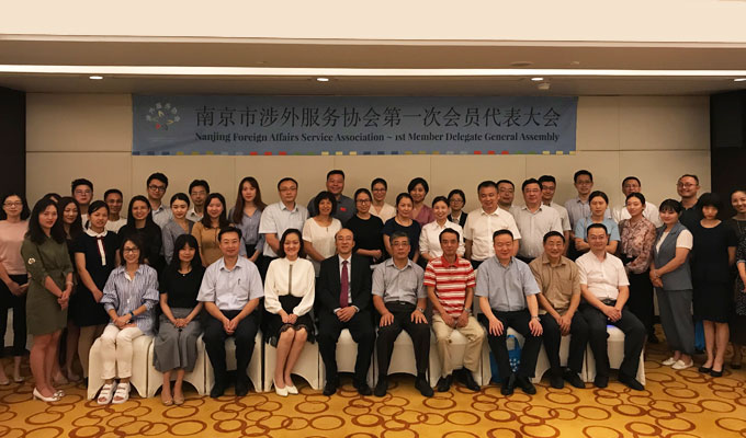 Nanjing Foreign Affairs Service Association