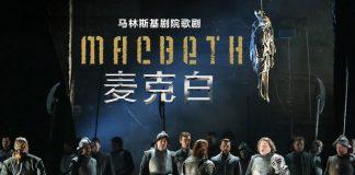 Macbeth in Nanjing