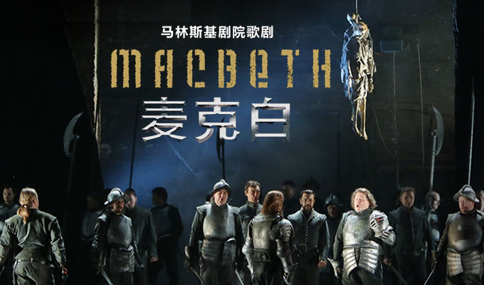 Macbeth in Nanjing