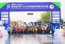 Gaochun 2018 marathon
