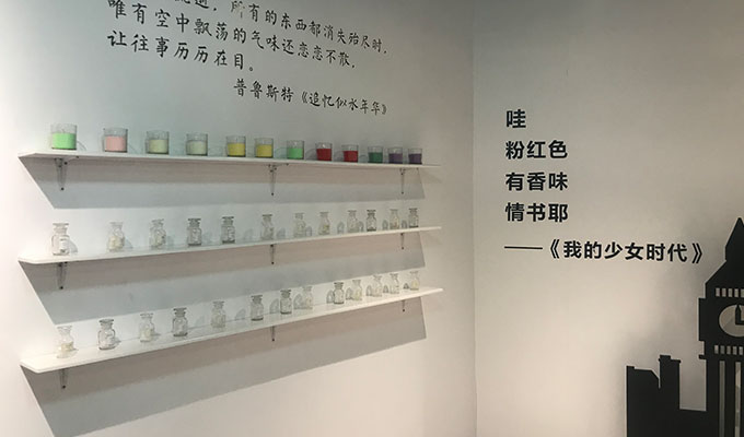 My Smelly Memories; Nanjing Museum Exhibits the Persuasive Sense