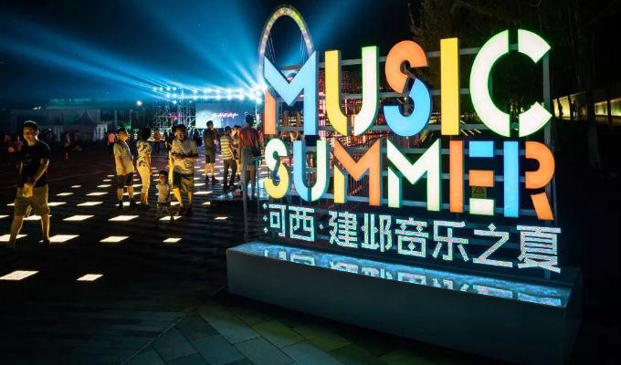 Shanghai Peace Hotel Jazz Band Top Nanjing Summer Music Festival